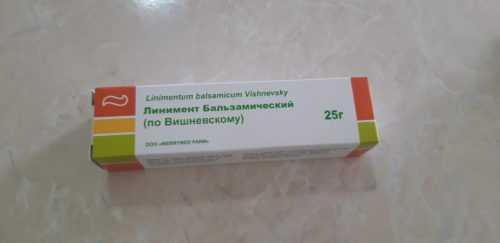 лечение липомы, мазь Вишневского