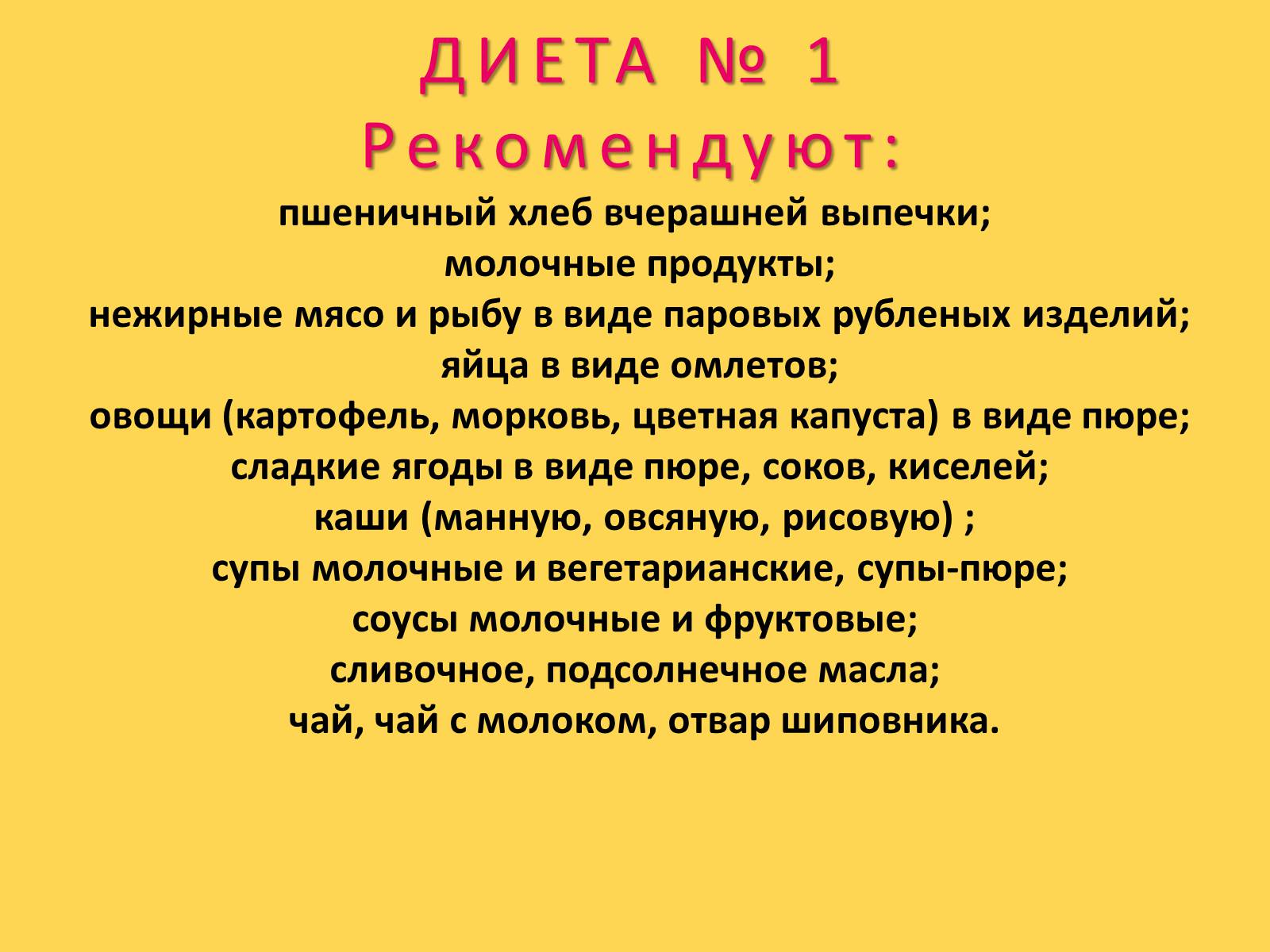 Лечебная Диета 1.