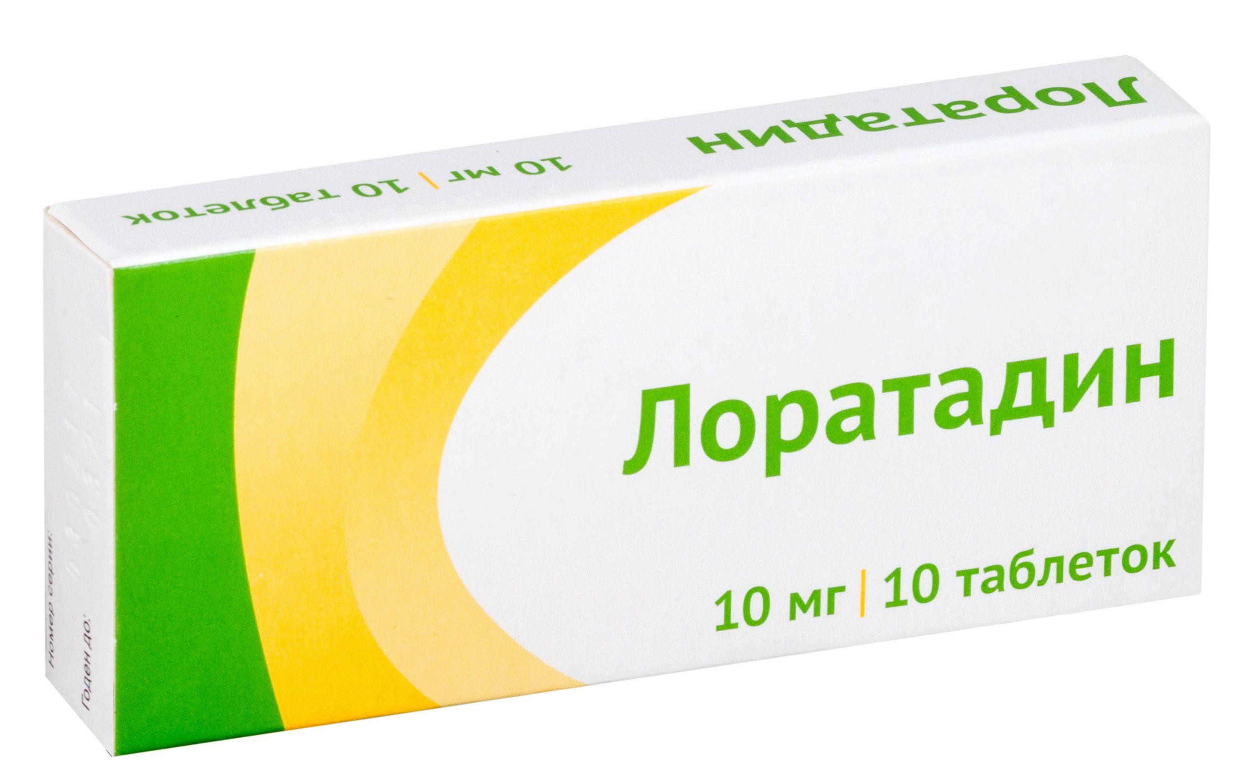 противоаллергические препараты лоратадин